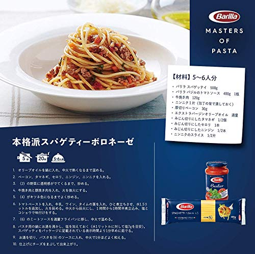 バリラ スパゲッティ NO.5 450g