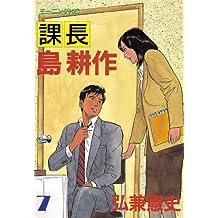 課長 島耕作(7) (モーニングコミックス)