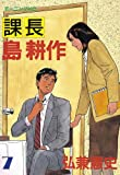 課長 島耕作(7) (モーニングKC (197))