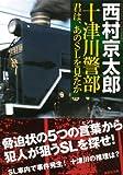 十津川警部 君は、あのSLを見たか (講談社文庫) 画像