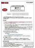 DENSO デンソー ダイアグテスター 自動車診断機 DST-i 用 スタンダードソフトウェアライセンス証 95171-12761