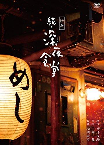 映画 続・深夜食堂 DVD特別版