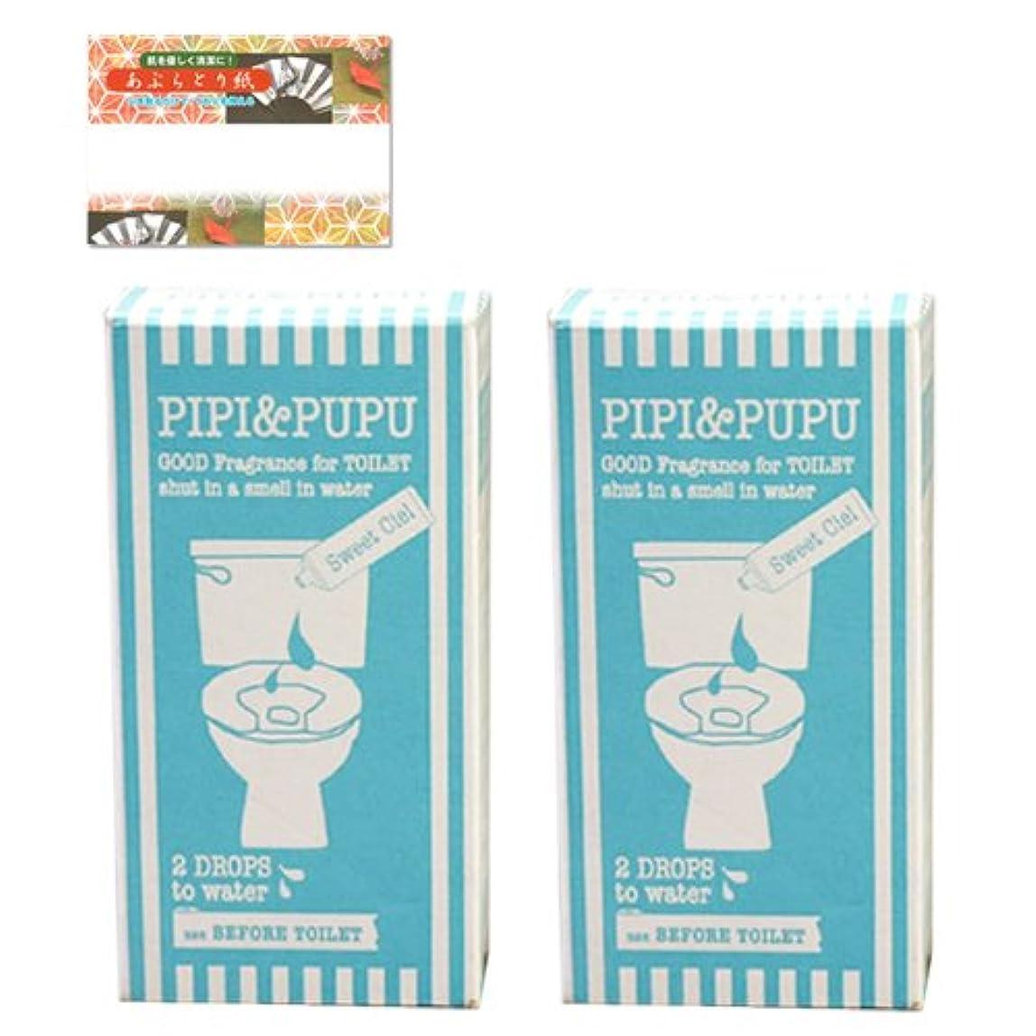 落とし穴時間厳守王族トイレ用携帯消臭剤 ピピ&ププ (PIPI&PUPU) 15ml × 2個 + 高級あぶらとり紙セット