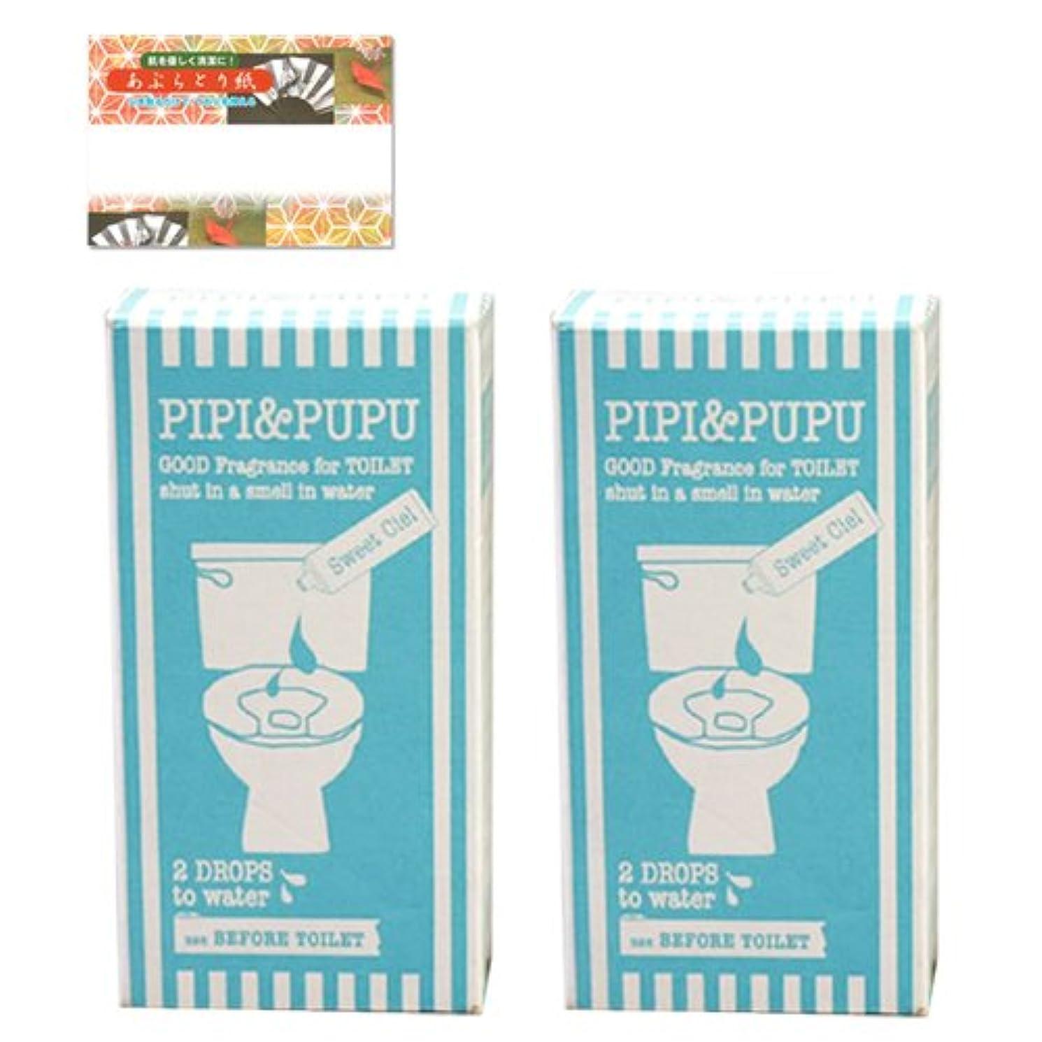 ピル韻不要トイレ用携帯消臭剤 ピピ&ププ (PIPI&PUPU) 15ml × 2個 + 高級あぶらとり紙セット