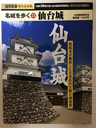 名城を歩く 21 仙台城