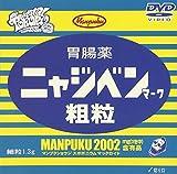 デジタル所さん‾満福伝記‾ [DVD]