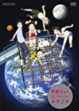 宇宙ショーへようこそ[DVD]