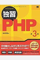 独習PHP 第3版 単行本(ソフトカバー)