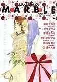 MARBLE―New boys love anthology (Vol.3(2005)) (Marble comics)