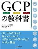 GCPの教科書