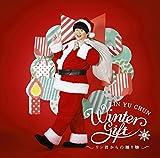 WINTER GIFT~リン君からの贈り物~(初回限定盤)
