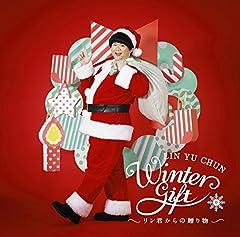 リン・ユーチュン「ラスト・クリスマス」のジャケット画像