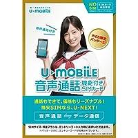 U-NEXT U-mobile 通話プラスパッケージ(SIMなし) (nano,micro,標準選択可)