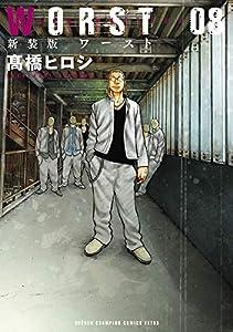 新装版 WORST 8 (少年チャンピオン・コミックス エクストラ)