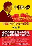 中国の夢——電脳社会主義の可能性