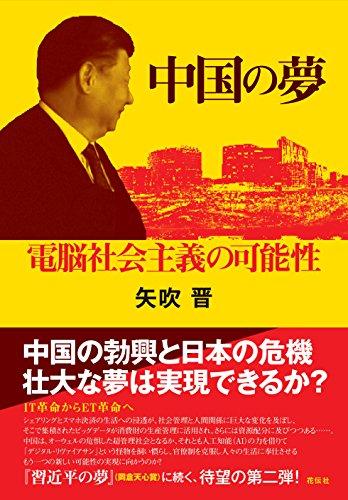 中国の夢――電脳社会主義の可能性