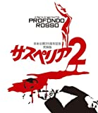 サスペリアPART2 日本公開35周年記念究極版 Blu-ray