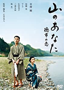山のあなた 徳市の恋 スタンダード・エディション [DVD]
