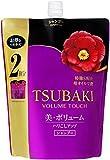 【大容量】TSUBAKI ボリュームタッチ シャンプー つめかえ用2倍大容量