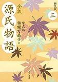 全訳 源氏物語 三 新装版<全訳 源氏物語> (角川文庫)