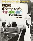 真空管ギターアンプの工作・原理・設計 B&W Edition 画像