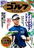 週刊ゴルフダイジェスト 2019年 07/30号 [雑誌]