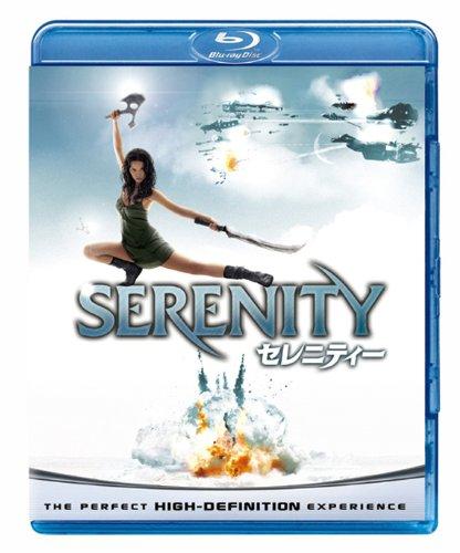 セレニティー [Blu-ray]