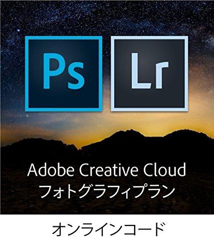 Adobe Creative Cloud フォトグラフィプラン(Photoshop+Lightroom)|12か月版|オンラインコード版