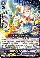 カードファイト!! ヴァンガードG/クランブースター第3弾/G-CB03/038 多彩な笑み フラッテ C