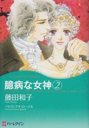 臆病な女神 2 (ハーレクインコミックス・キララ)の詳細を見る