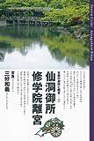 京都の御所と離宮② 仙洞御所・修学院離宮 (京都の御所と離宮 2)