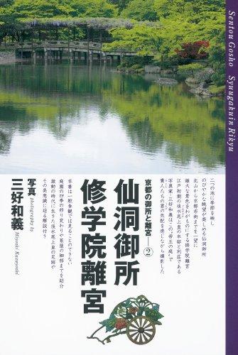 京都の御所と離宮② 仙洞御所・修学院離宮 (京都の御所と離宮 2)の詳細を見る
