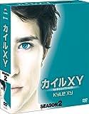 カイルXY シーズン2 コンパクト BOX [DVD]