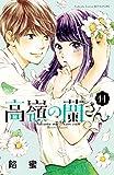 高嶺の蘭さん 分冊版(11) (別冊フレンドコミックス)