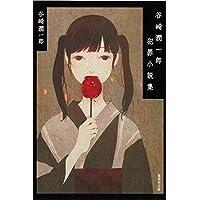 谷崎潤一郎犯罪小説集 (集英社文庫 た 28-2)