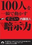 100人を動かす すごい暗示力 (青春文庫)