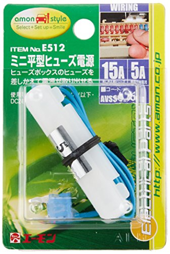 エーモン ミニ平型ヒューズ電源 15Aヒューズ差替用 E512