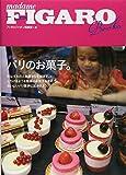 フィガロブックス パリのお菓子。 (FIGARO BOOKS) 画像