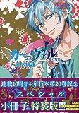 カーニヴァル 20巻 特装版 (ZERO-SUMコミックス)