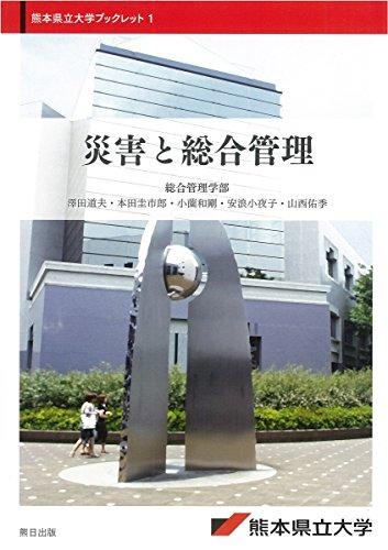 熊本県立大学ブックレット1 災害と総合管理
