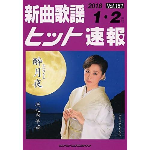 新曲歌謡ヒット速報 Vol.151 2018年<1月・2月号>
