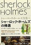 シャーロック・ホームズの帰還 (河出文庫)