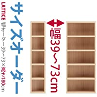 Lattice(ラチス) 本棚 ラック (サイズオーダー 高さ180cm 幅39cm 色:ナチュラル) 【開梱設置サービス】