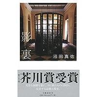 影裏 第157回芥川賞受賞