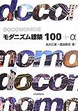 DOCOMOMO選   モダニズム建築100+α 画像
