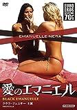 愛のエマニエル [DVD] 画像