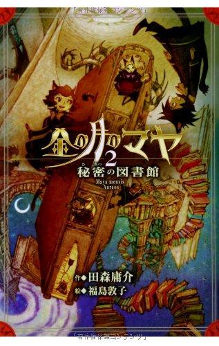 金の月のマヤ(2) 秘密の図書館の詳細を見る