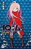 IQ探偵ムー 20 恋する探偵 (ポプラカラフル文庫)