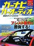 カーナビカーオーディオ徹底ガイド (Vol.24(2006)) (Motor magazine mook)