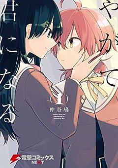 やがて君になる(1) (電撃コミックスNEXT)